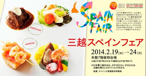 spain-fair